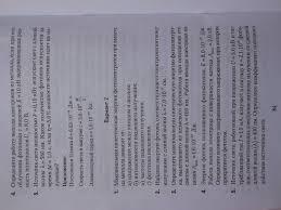 Решеба Физика Контрольные и самостоятельные работы  u253z