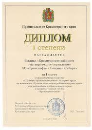 АО Транснефть Западная Сибирь  Охрана труда Сертификаты и дипломы