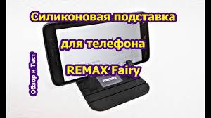 Силиконовая подставка для телефона <b>REMAX Fairy</b> - YouTube