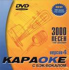 Диск Караоке Для Lg 3000 Песен 3 Версия 2005 Год Скачать Торрент