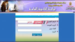 رابط موقع نتيجة التظلمات في امتحانات الثانوية العامة برقم الجلوس 2021 -  موقع صباح مصر