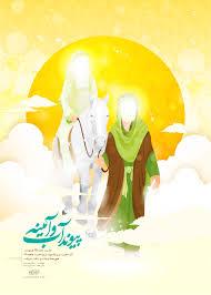 Image result for عکس درمورد عروسی حضرت زهرا و حضرت علی