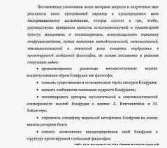 Аспирантура рф цель и задачи исследования история философии  цель исследования История философии