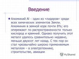 Презентация на тему Алюминий отчет по профильной практике  2 Введение