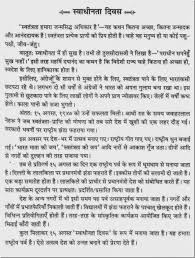 hindi essay on mother teresa inspiring quotes by mother teresa in  independence day essay independence day essay in th independence day speech essay in hindi english jpg