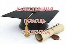 Помощь студентам написание дипломов и курсовых на заказ Помощь студентам написание дипломов и курсовых