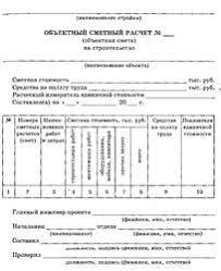 Реферат Определение сметной стоимости Строительный портал  Реферат Определение сметной стоимости