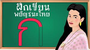ฝึกเขียนพยัญชนะไทย