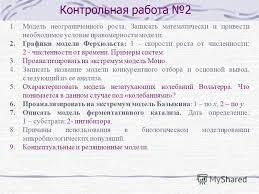 Презентация на тему Контрольная работа по курсу Моделирование  2 Контрольная