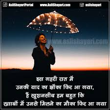 good night shayari top 2019 hindi