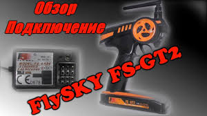 <b>FlySKY FS GT2</b> Пульт радиоуправления подключение настройка ...