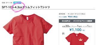 Tシャツを選ぶときの気になるオンスozってなんのこと オリジナルt