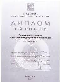 Награды Гардиан Входные стальные двери Гардиан в Санкт  Диплом 100 лучших товаров за панели 2003