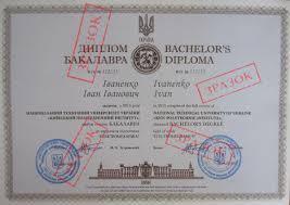 Документы о высшем образовании НТУУ КПИ в году КПИ им  Образец диплома бакалавра КПИ рис