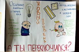 Конкурс плакатов и рефератов Энергоэффективное поколения  Предыдущая Конкурс плакатов и рефератов Энергоэффективное поколения Энергосбережение в каждый дом подведение итогов