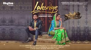 Designer Punjabi Song Mp3 Download Akhar Lahoriye Amrinder Gill Movie Releasing On 12th May 2017