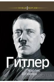 Купити книгу <b>Гитлер</b> (Марліс <b>Штайнер</b>) - 978-5-480-00242-3, 2 ...