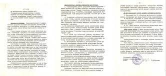 Год Науки Мой путь в научную элиту начатый в день основания  Отзыв на диссертацию Годуниной Н Б официального оппонента к т н П А Духовной