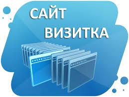 бесплатный конструктор сайта визитки