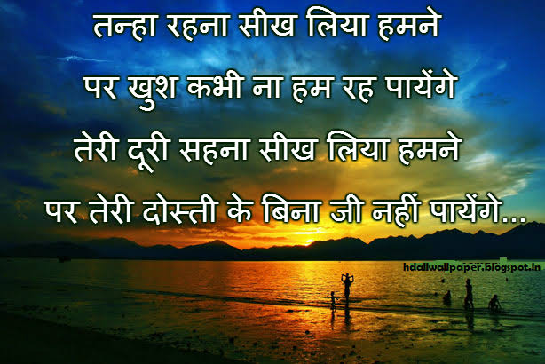 hindi dosti shayari collection