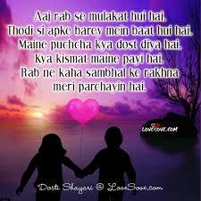 shayari on friendship and love
