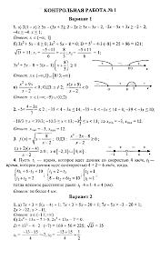 класс ГДЗ Решение контрольн работ по алгебре к Алгебра  9 класс ГДЗ Решение контрольн работ по алгебре 2009 к Алгебра 9 класс Контрольные работы Мордкович А Г Дудницын Ю П 2006