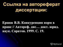 Презентация на тему Правила библиографического описания как  6 Ссылка на автореферат диссертации