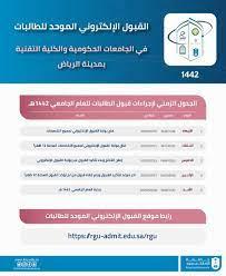"""جامعة الملك سعود no Twitter: """"تذكير .. آخر موعد للتقديم على بوابة القبول  الإلكتروني الموحد للطالبات هو يوم غدٍ الثلاثاء، وذلك عند الساعة 12 ظهرًا.…  https://t.co/UzoYaz9VTX"""""""