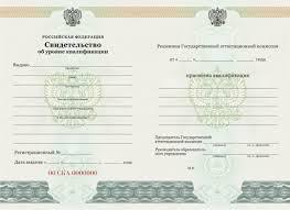 Цены на дипломы стоимость дипломов аттестатов Свидетельство об уровне квалификации все года