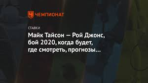 Майк Тайсон — Рой Джонс, бой 2020, когда будет, где смотреть, прогнозы и  ставки - Чемпионат