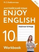 ГДЗ и решебники по Английскому языку для класса Английский язык 10 класс рабочая тетрадь enjoy english