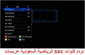 خرابيش نيوز- تردد قنوات ssc لمشاهدة الدوري السعودي بتقنية HD - خرابيش نيوز