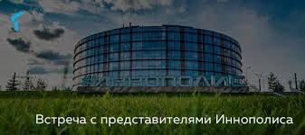 ФЭИ Финансово экономический институт ВКонтакте Приходи на презентацию Иннополиса в ТюмГУ