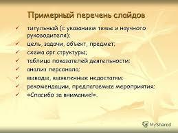 Презентация на тему Производственная практика Этапы  5 Примерный