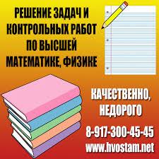 Заказать контрольную по высшей математике в Саратове Объявление в  Заказать контрольную по высшей математике в Саратове