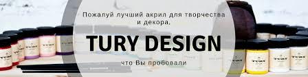 Акриловая <b>краска Tury</b> Design | ВКонтакте