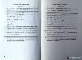 Иллюстрация из для Алгебра и начала математического анализа  Иллюстрация 16 из 17 для Алгебра и начала математического анализа 10 класс Контрольные работы