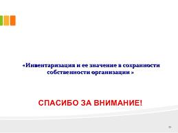 дипломная презентация по инвентаризации и ее значении в сохранности с  11