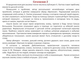 сочинение по тексту астафьевой
