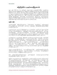 universal declaration of human rights burmese version universal declaration of human rights burmese version mustardseed tjynfjynfqdkif m vlytcgifhta amunmpmwrf 1948 ckespf