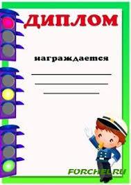 Дипломы по пдд для детей ru Фото дипломы по пдд для детей