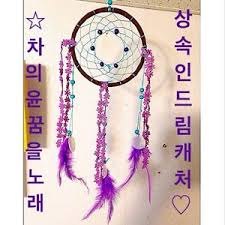 The Heirs Dream Catcher The Heirs Korean Dream Catcher with Free Lee Min ho Picture eBay 7