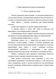 государственная регистрация прав на недвижимое имущество дипломная   государственная регистрация прав на недвижимое имущество дипломная работа фото 8