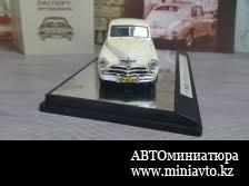 Автоминиатюра модели ГАЗ М Победа Линейная контрольная служба  Автоминиатюра модели ГАЗ М20 Победа Линейная контрольная служба Проект №89 mgg73