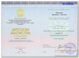 Купить диплом среднем специальном образовании москва d 19 лет для самоходных машин категорий А ii А iii 22 лет для самоходных машин категории А iv б прошедшие медицинское освидетельствование и
