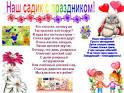 Поздравление с днём рождения женщине-заведующей детского сада