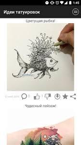 идеи татуировок For Android Apk Download