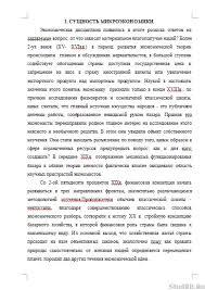 Курсовая Предмет и методы микроэкономики Курсовые работы Банк  Предмет и методы микроэкономики 15 10 15