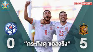 สเปน คืนฟอร์มโหดเปิดบ้านชำแหละ สโลวาเกีย เละ 5-0