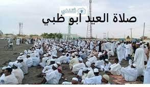 وقت صلاة العيد في ابو ظبي ودبي 2021|| موعد صلاة عيد الفطر الأمارات العربية  - ثقفني